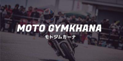 モトジムカーナ【マイライフスポーツ】