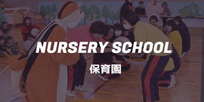 保育園【マイライフスポーツ】